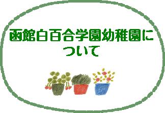 函館白百合学園幼稚園について