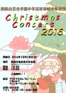 クリスマスコンサートチラシ完成版