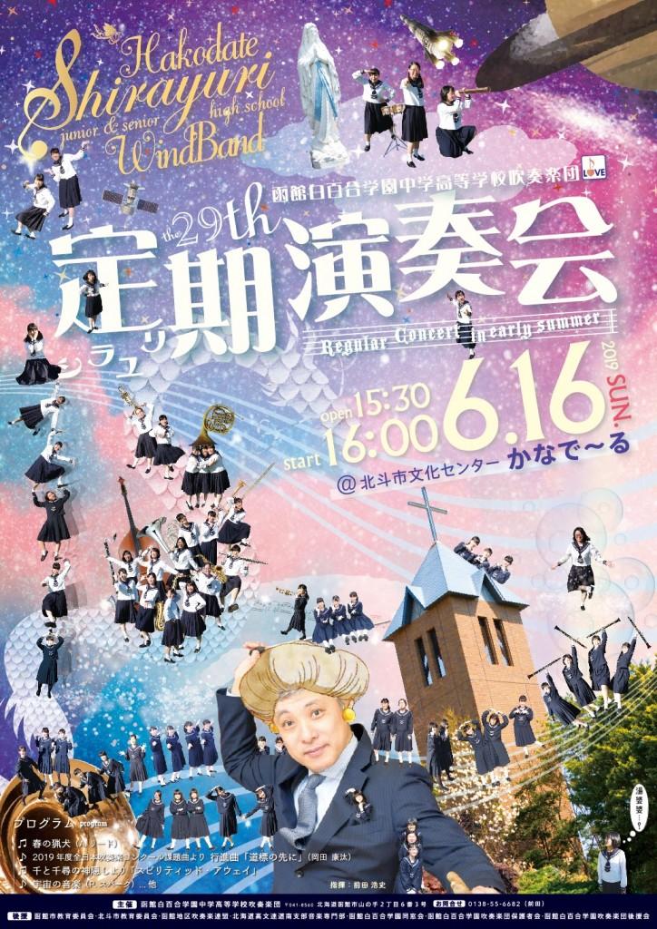2019吹奏楽団定演B5版