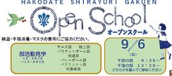 openschool_B